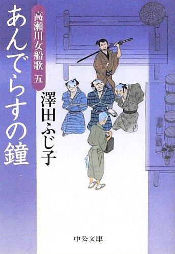 あんでらすの鐘 - 高瀬川女船歌五 (中公文庫)