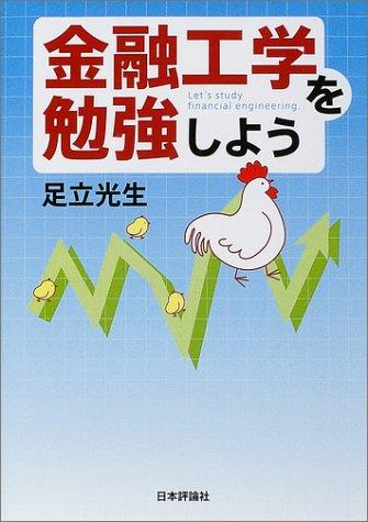 Download Kin'yū kōgaku o benkyōshiyō pdf epub