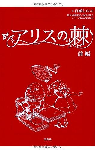 Arisu no toge. 1.