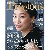 Precious 2018年1月号