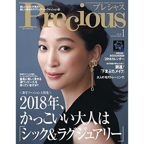 Precious 2018年1月号 画像