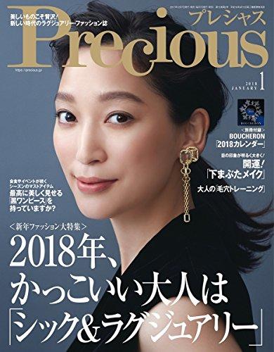 Precious 2018年1月号 画像 A