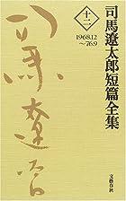 司馬遼太郎短篇全集〈第12巻〉1968.12~76.9