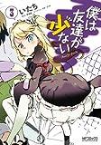 Amazon.co.jp: 僕は友達が少ない3 (MFコミックス アライブシリーズ): いたち: 本
