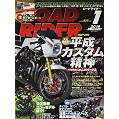 ROAD RIDER 最新号 サムネイル