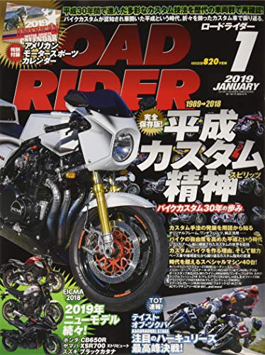 ROAD RIDER 最新号 表紙画像