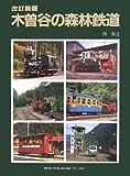 木曽谷の森林鉄道