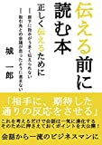 tsutaerumaeniyomuhon: logical communication (Japanese Edition)