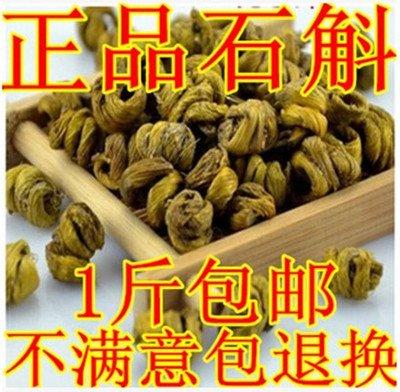 Aseus Direct mail manufacturers Yunnan wild Dendrobium Medicinal Dendrobium candidum 500g bag genuine in