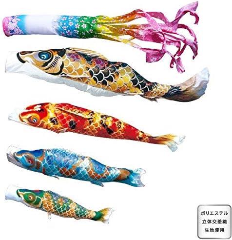 徳永 鯉のぼり 庭園用 にわデコセット 1.5m鯉4匹 京錦 桜風吹流し 日本の伝統文化 こいのぼり