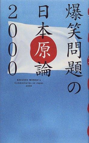 爆笑問題の日本原論2000