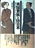 Eikoku kizoku to samurai Nippon: Akogare no kuni Igirisu, yutakasa no kuni Nippon (Japanese Edition)