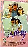 San ren shi jie [VHS]