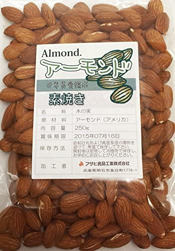 カリフォルニア産 アーモンド (素焼き)  250g×3袋  メール便