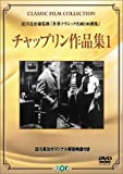 チャップリン作品集 (1) [DVD]