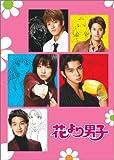 花より男子 5 [DVD]