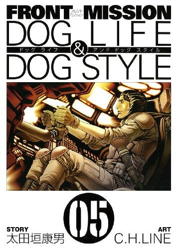FRONT MISSION DOG LIFE & DOG STYLE 5 (ヤングガンガンコミックス)