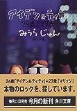 アイデン&ティティ 24歳/27歳 (角川文庫)