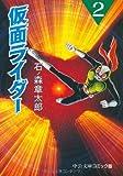 仮面ライダー (2) (中公文庫―コミック版)