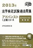 2013年法学検定試験過去問集 アドバンスト〈上級〉コース