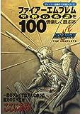 ファイアーエムブレム 聖戦の系譜を100倍楽しく遊ぶ本 (100倍シリーズ)