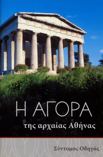 The Athenian Agora: A Short Guide to the Excavations (Modern Greek) (Agora Picture Book)