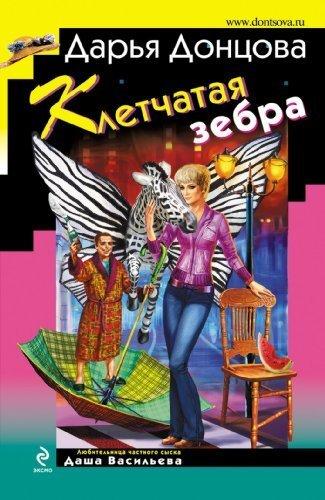 Nica Zebra - Kletchataja zebra: Ljubitel'nica chastnogo syska Dasha Vasil'eva #36 (Russian Edition) by Darya A Dontsova (2009-09-01)