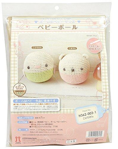 Knitting kit pole Baby ball stone -1 by Hamanaka