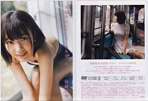 HKT48 【 宮脇咲良 】 写真集 「さくら」 特典映像 DVD 当選品   B017KM95DI