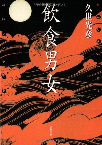 飲食男女(おんじきなんにょ)―おいしい女たち (文春文庫)