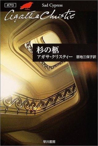 杉の柩 (ハヤカワ文庫―クリスティー文庫)