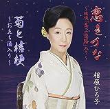 Hiroko Aihara - Yume Kizuna / Jo No Maikoiuta / Kokoro Taihei / Kiku To Kitsu [Japan CD] VZCG-798 by Hiroko Aihara