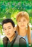 [DVD]人生は美しい DVD-BOX