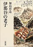 伊那谷の老子 (朝日文庫)