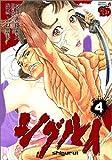 シグルイ 4 (チャンピオンREDコミックス)(山口 貴由/南條 範夫)
