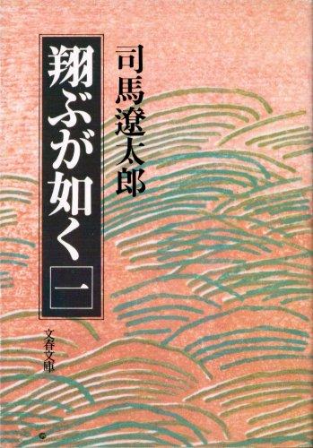 翔ぶが如く〈1〉 (1980年) (文春文庫)