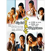 Eighth Happiness [Import]