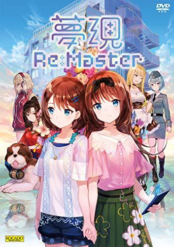 夢現Re:Master [通常版] [WIN]