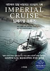 Imperial Cruise (Korean edition)