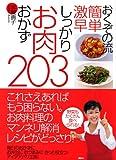 おくぞの流 簡単 激早 しっかりお肉おかず203 (講談社のお料理BOOK)