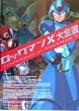 Rockman X Encyclopedia manual