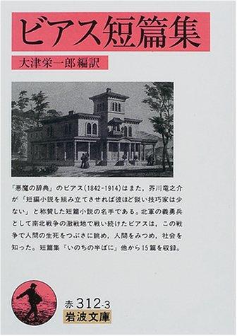 ビアス短篇集 (岩波文庫)