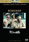 ケイン号の叛乱 [DVD]