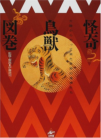 Read Online Demon who variant came from the continent - strange beasts and birds view volume ISBN: 4875023456 (2001) [Japanese Import] pdf