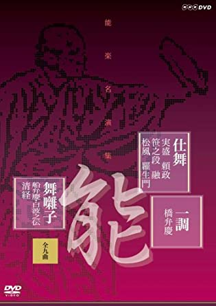 Amazon.co.jp | 能楽名演集 仕舞...
