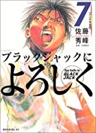ブラックジャックによろしく(7) (モーニングKC (917))