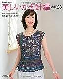 美しいかぎ針編 春夏23 (Let's Knit series)