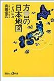 方言の日本地図-ことばの旅 (講談社+α新書)
