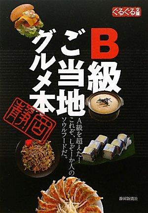 Read Online Bīkyū gotōchi gurumebon : ēkyū o koeta korezo shizōkajin no sōru fūdo da pdf epub