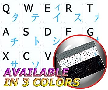 JAPANESE KATAKANA-ENGLISH NON-TRANSPARENT KEYBOARD STICKERS ON WHITE BACKGROUND
